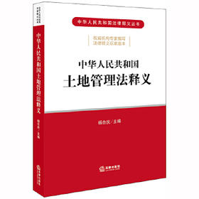 中华人民共和国土地管理法释义 法律出版社 9787519743468