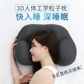 【3D人体工学粒子枕】柔性粒子填充 全方位保护肩颈 释放头部压力;人体工学设计 稳定支撑 ; 独立枕套 可机洗手洗