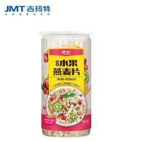 吉玛特丨捷氏混合水果燕麦片600g/罐【同城配送】