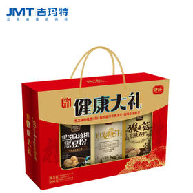 吉玛特丨捷氏健康大礼900g/盒【同城配送】