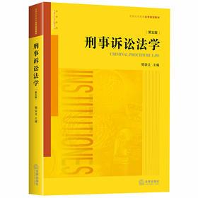 2020新版 刑事诉讼法学 第五版第5版 樊崇义