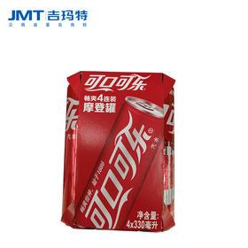 吉玛特丨可口可乐瘦身四联装330ml*4听/组【同城配送】