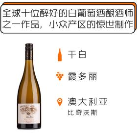 2016年吉宫华纳庄园霞多丽 Giaconda Estate Vineyard Chardonnay Beechworth 2016