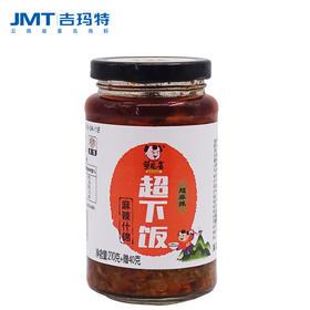 吉玛特丨菜花香麻辣什锦250g/瓶【同城配送】