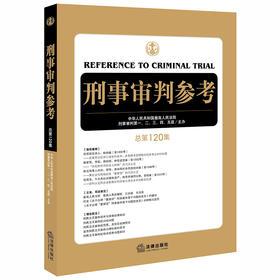 刑事审判参考(总第120集) 刑审120
