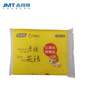 吉玛特丨优普爱保湿纸巾3层*40抽100g/包【同城配送】