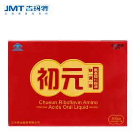 吉玛特丨江中初元核黄素氨基酸口服液500ml/盒【同城配送】