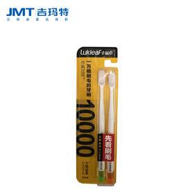 吉玛特丨幸福草万根超柔护理型牙刷2支装约60g/卡【同城配送】