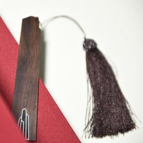 天一书局 黑紫檀木乐山书签 古典中国风创意礼物