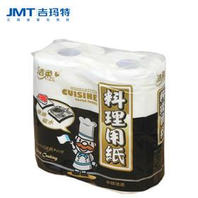 吉玛特丨洁柔料理用纸2卷装400g/提【同城配送】