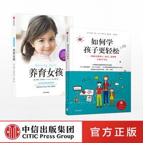 【童书特惠】养育女孩+正面学习法(套装2册)