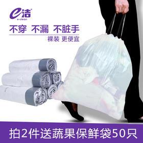 【买2件送蔬果保鲜袋】能装约22斤/不易穿漏/不脏手 自动收口垃圾袋3/5卷