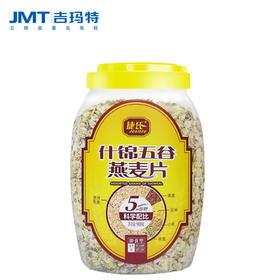 吉玛特丨捷氏什锦五谷燕麦片900g/罐【同城配送】