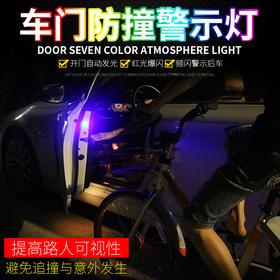 汽车LED改装免接线车门感应警示安全防撞防追尾开门迎宾灯爆闪灯