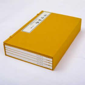 《常随师学》宣纸线装(1函4册)