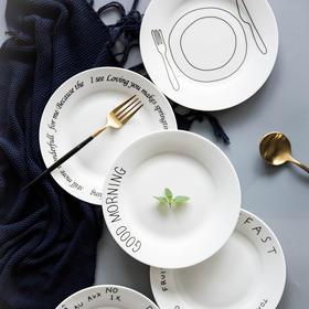 摩登主妇陶瓷西餐盘欧式早餐蛋糕盘装菜盘子创意家用餐具英文盘子