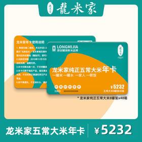 龙米稻花香年卡:让全家人黏上健康,一整年