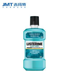 吉玛特丨李施德林冰蓝劲爽漱口水500ml/瓶【同城配送】