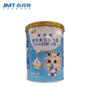 吉玛特丨和氏澳贝佳婴儿羊乳粉1段108g/听【同城配送】