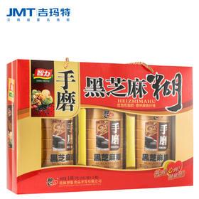 吉玛特丨智力手磨芝麻礼盒1050g/盒【同城配送】