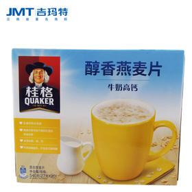 吉玛特丨桂格牛奶加钙燕麦片540g/盒【同城配送】