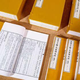 《新编全本印光法师文钞注释本》宣纸线装(12函72卷)
