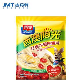 吉玛特丨西麦西澳阳光红枣牛奶燕麦片560g/袋【同城配送】