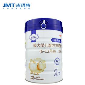 吉玛特丨蓓康僖较大婴儿羊奶粉2段800g/听【同城配送】