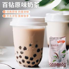 百钻奶茶粉 即冲即饮自制珍珠奶茶配料 奶茶店专用原料500g袋装