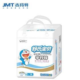 吉玛特丨舒氏宝贝亲亲薄系列学步裤XL号18片1.5kg/包【同城配送】