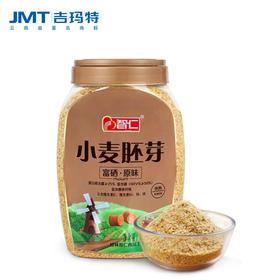 吉玛特丨智仁小麦胚芽1000g/桶【同城配送】