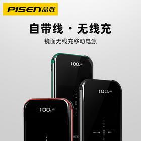 自带线镜面无线充电宝8000毫安 支持5W无线充电双模式