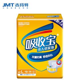 吉玛特丨可靠吸收宝M-L号成人纸尿裤10片1.5kg/包【同城配送】
