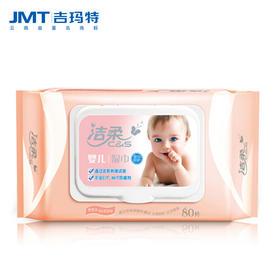 吉玛特丨洁柔婴儿口手湿巾80片200g/包【同城配送】