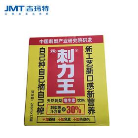 吉玛特丨刺力王天然刺梨维生素饮料(整件)245ml*12罐/提【同城配送】