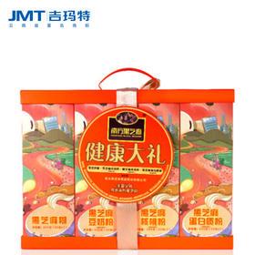 吉玛特丨南方黑芝麻糊健康大礼+礼盒980g/盒【同城配送】