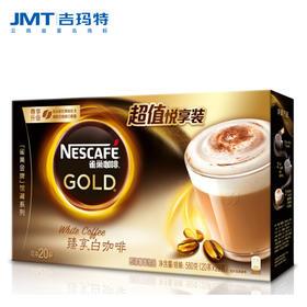 吉玛特丨雀巢金牌臻享白咖啡20条装580g/盒【同城配送】