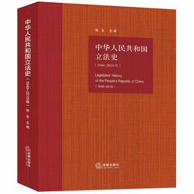 中华人民共和国立法史(1949-2019年) 张生