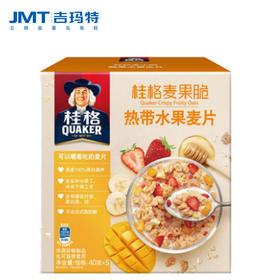 吉玛特丨桂格麦果脆热带水果麦片200g/盒【同城配送】