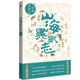 山海异兽志(图解版上古神兽百科全书)