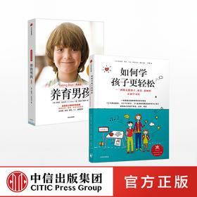 【童书特惠】养育男孩+正面学习法(套装2册)