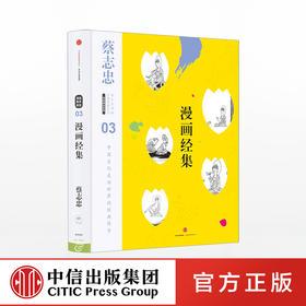 【特惠】蔡志忠漫画古籍典藏系列:漫画经集 蔡志忠 著 中信出版社