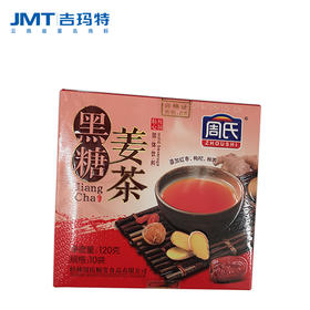 吉玛特丨黑糖姜茶120g/盒【同城配送】