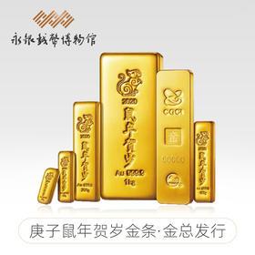 中国金币2020年鼠年生肖庚子贺岁金条50克100g投资收藏礼品金条