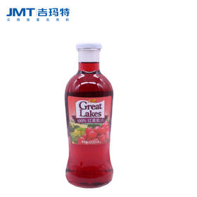 吉玛特丨大湖100%红葡萄汁600ml/瓶【同城配送】