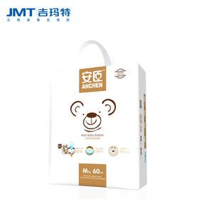 吉玛特丨安臣小熊大包纸尿裤M号60片2.5kg/包【同城配送】