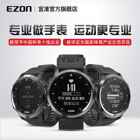 EZON宜准GPS智能运动表R3