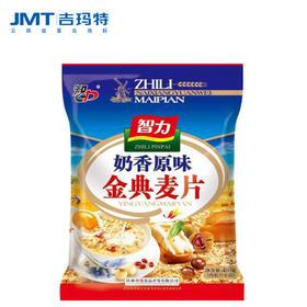 吉玛特丨智力金典原味奶香麦片480g/袋【同城配送】