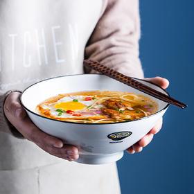 摩登主妇日式黑线斗笠汤面碗大号家用创意饭碗水果早餐陶瓷拉面碗