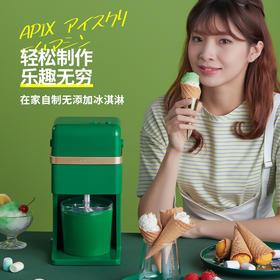 日本Apixintl家用全自动冰淇淋 沙冰刨冰机